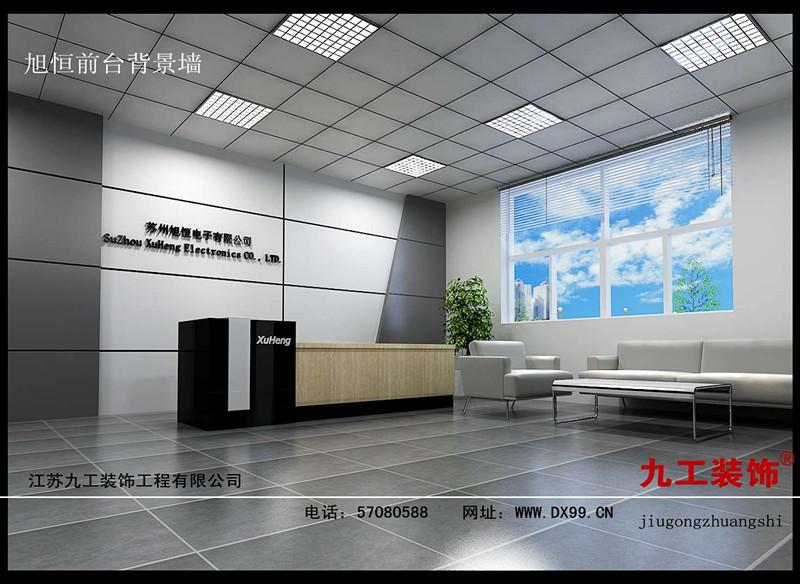 苏州旭恒电子有限公司