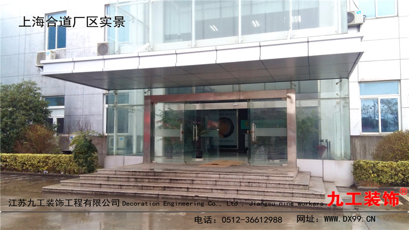 上海合道纸业包装有限公司