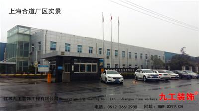 betway体育 手机厂房装饰:上海合道厂区实景